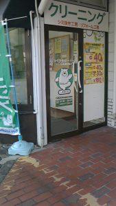 ライフクリーナー東芦屋店