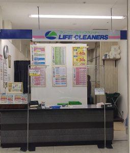 ライフクリーナーコープ安倉店